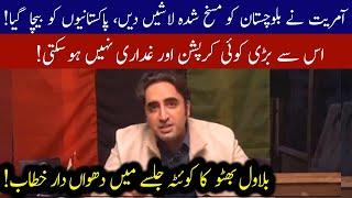 Bilawal Bhutto Speech at PDM Quetta Jalsa | 25 October 2020 | 92NewsHD