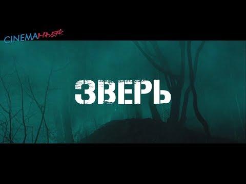Зверь / Biseuteu - трейлер (дубляж)