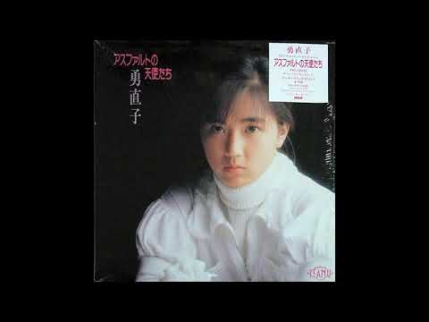 Naoko Isamu (勇直子) - アスファルトの天使たち (Full Album, 1986, Japanese Synth-Pop)