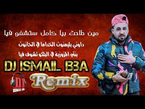 Cheb Kader Tirigo 2018 l Hyati Ghir Sport لقيت روحي في السيلون  REMIX Dj Ismail Bba