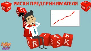 как финансовые риски предпринимателя влияют на бизнес в целом