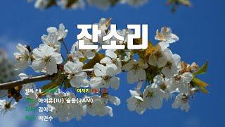 [은성 반주기] 잔소리 - 아이유(IU).슬옹(임슬옹투에이엠2AM)