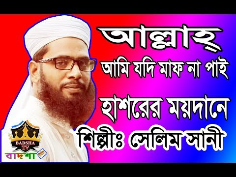 Allah ......... Ami Jodi Maf Na Pai Hasorer Moydane । Selim Sani । Kalarab । Islamic Hits Waz Bangla