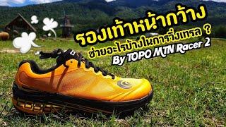 รองเท้าหน้ากว้าง ช่วยอะไรบ้างในการวิ่งเทรล ? By TOPO MTN Racer 2