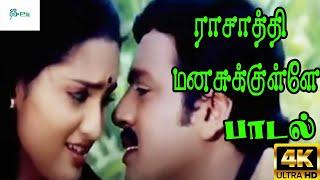 ராசாத்தி மனசுக்குள்ளே ||  Rasathi Manasukkulle || ராமராஜன்,சங்கீதா காதல் ஜோடி பாடல்