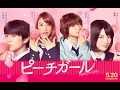 [FULL TRAILER] Peach Girl [Live Action 2017]