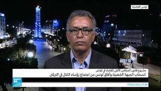 تونس ـ انسحاب الجبهة الشعبية وآفاق تونس من اجتماع رؤساء الكتل في البرلمان