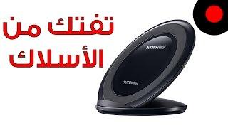 Samsung Wireless Charger الجيل الجديد من شواحن سامسونج اللاسلكية