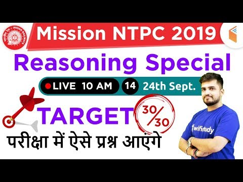 10:00 AM - Mission RRB NTPC 2019 | Reasoning Special by Deepak Sir | Day #14