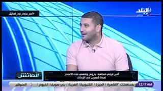 أمير عزمي مجاهد: جروس وضعني تحت الاختبار في الزمالك لمدة شهرين #الماتش