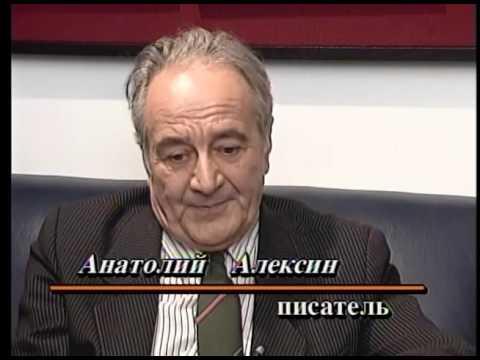 Встречи с интересными людьми Симы Березанской - Анатолий Алексин (часть1)