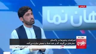JAHAN NAMA: Pashtuns Rally In Peshawar Discussed