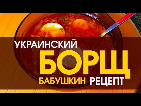 Борщ красный классический украинский рецепт
