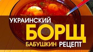 видео Украинский борщ старый проверенный рецепт, невероятно вкусно