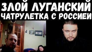 Злой Луганский. Чатрулетка с россиянами. В поисках русской души...