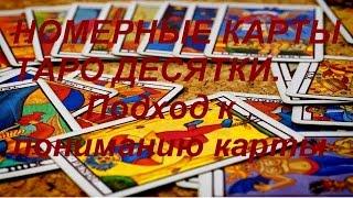 Номерные карты Таро Десятки. Подход к чтению карты. Гадание и обучение.
