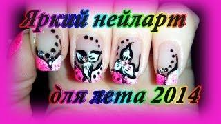 Nail Art 2014/ Pink&White&Black for summer/Яркий маникюр для лета(Ссылка на мой канал ниже: https://www.youtube.com/channel/UC4rOwSB8JJQJq6xyiK9QfRg Яркий черно-розовый летний дизайн для ноготков..., 2014-05-03T21:01:26.000Z)