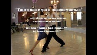 Танго как игра с невесомостью: техника и психология