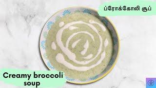 பரககல சப சயவத எபபட  Creamy broccoli soup recipe   Cooking With Jana
