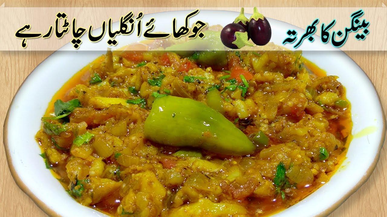 Baingan Ka Bharta Mazedar Recipe Roasted Eggplant Recipes Brinjal Recipe In Urdu Youtube