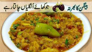 Baingan Ka Bharta Mazedar Recipe || Roasted Eggplant Recipes || Brinjal Recipe || In Urdu