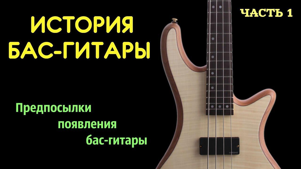 История Бас-гитары #1 - Предпосылки появления бас-гитары
