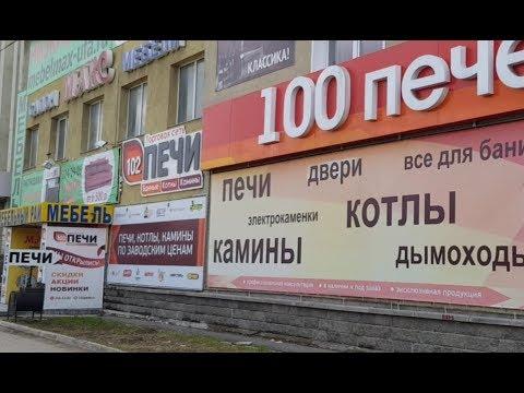 Уфа.Обзор трёх печных магазинов,что расположены дверь-в-дверь: ип, сети '100 печей' и '102 печи'
