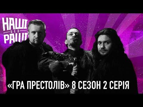 """НАШІ БЕЗ РАШІ - """"Гра Престолів"""" 8 сезон 2 Серія"""