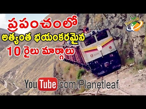 World's Top 10 Horrifying And Dangerous Railways | ప్రపంచంలో 10 భయంకర రైలు మార్గాలు | With Subtitles
