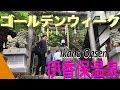 Golden Week 2018! Ikaho Onsen!/ゴールデンウィークに伊香保温泉!