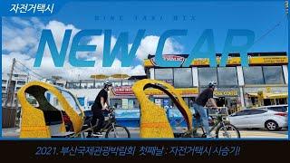 부산국제관광박람회2021 / 1일차 / …