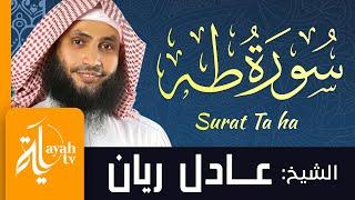 سورة طه - الشيخ عادل ريان | Surat Ta ha - Sheik Adel Rayan