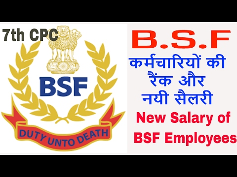 BSF New Salary 2017 || Border Security Forces Employees New