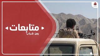 تطورات المعارك في جبهة جبل مراد جنوب مأرب اليوم الأربعاء