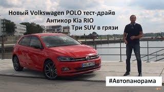 Новое поколение Volkswagen Polo, кроссоверы на бездорожье, антикор Kia Rio выпуск Автопанорама