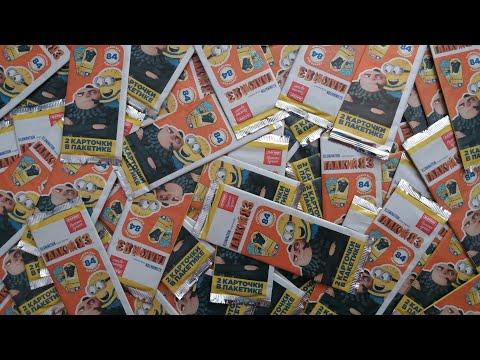 ГАДКИЙ Я 3 карточки с миньонами из магазина МАГНИТ акция в магните распаковка пакетиков с МИНЬОНАМИ