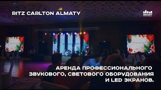 Звуковое и световое оборудование  LED экраны в Ritz Carlton Almaty(Новогоднее мероприятие для компании Asia Credit Bank. Техническое оснащение (звук, свет, Led экраны, сцена, фермы)...., 2017-03-05T11:53:56.000Z)