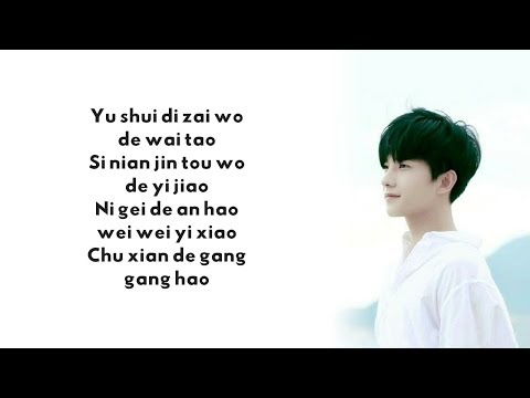Yang Yang - Just One Smile Is Very Alluring (Easy Lyrics)