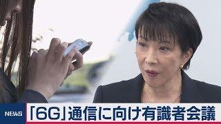 総務省「6G」通信見据え有識者会議