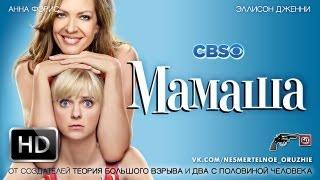 Мамаша | Сезон: 1 [ПРОМО-РОЛИК][RUS]