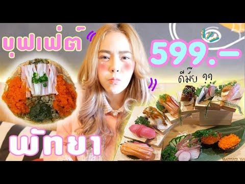 ชิมบุฟเฟ่ต์ซูชิที่พัทยา ราคา599++ทานได้ทั้งเมนู!!!