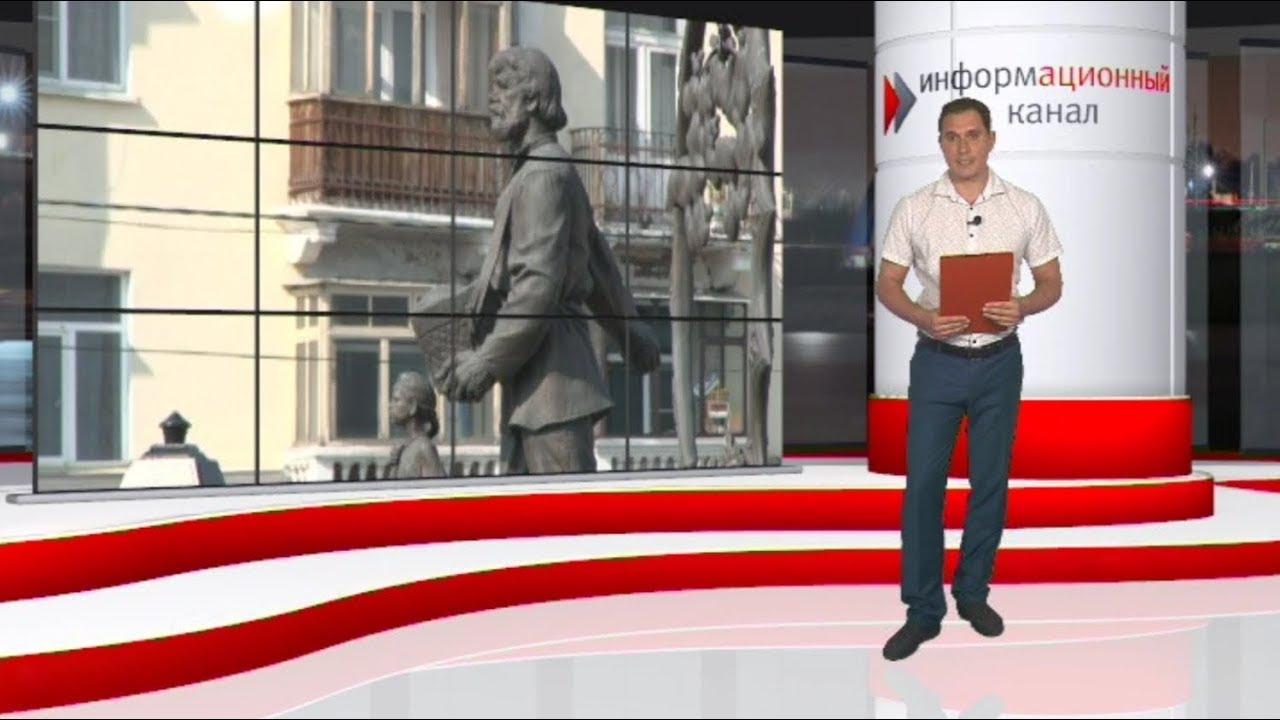 Информационный канал «Город» 25.08.17 - YouTube
