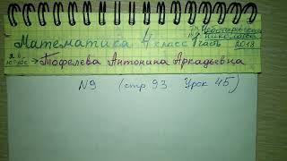 с 93 №9 Урок 45 решебник по Математике 4 класс Чеботаревская Николаева 2018 год