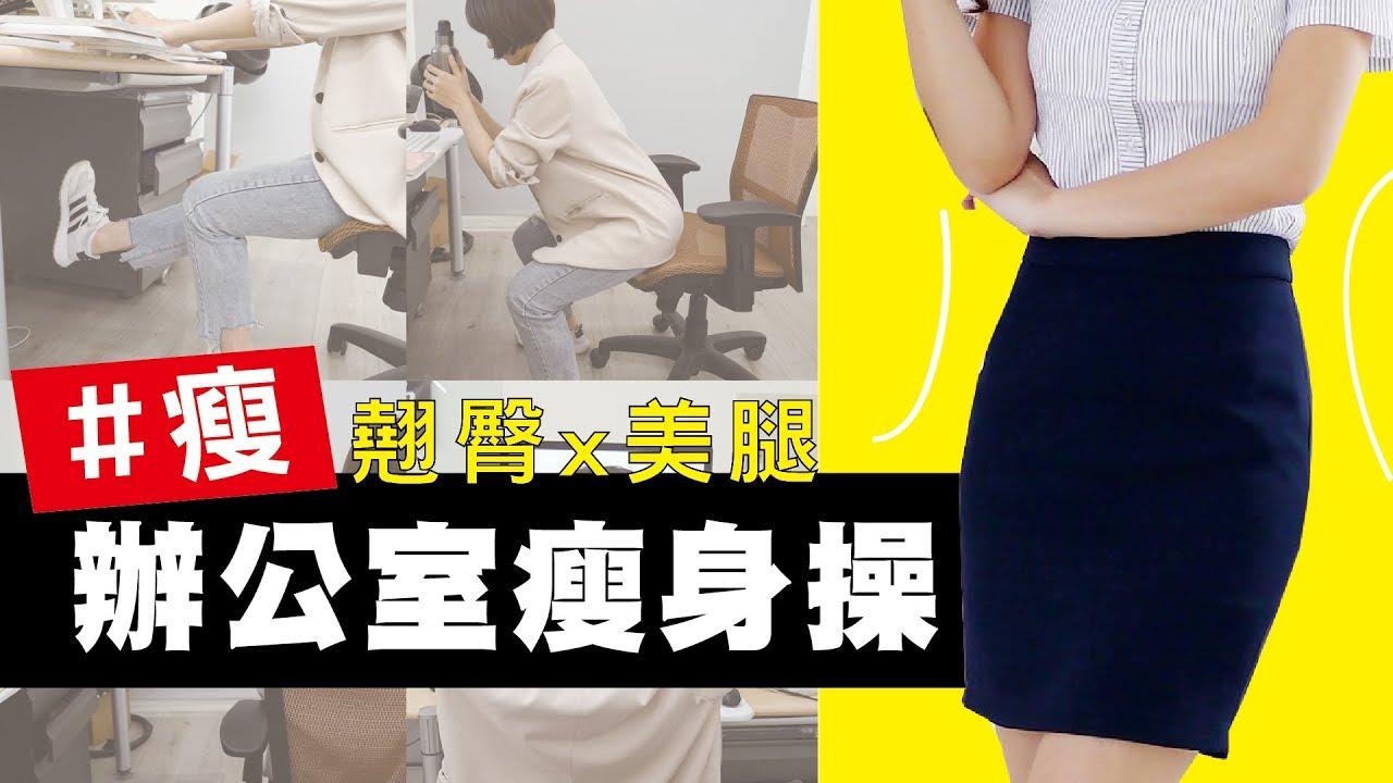 上班族必學!辦公室瘦身運動操,拯救梨型身材!