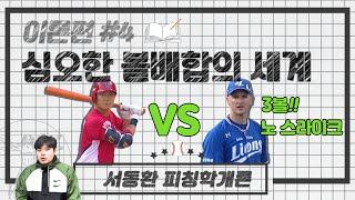 KBO리그 13년 경력 프로야구 투수출신의 야구 인터넷…
