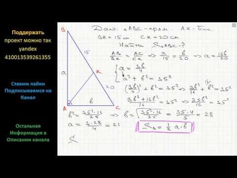 Площадь прямоугольный треугольник решение задач задачи за 5 класс решение