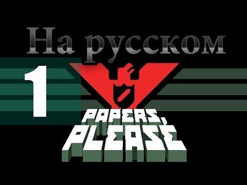 Обзор Papers, please для iPad / Лучшая игра для iOS