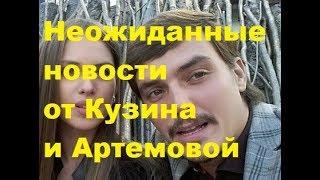 Неожиданные новости от Кузина и Артемовой. ДОМ-2 новости