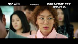 PART-TIME SPY 兼职特务 - Main Trailer - Opens 6 Apr in SG