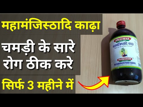 Mahamanjishthadi kadha benefits & review | Cure Ringworm, Eczema, Psoriasis, skin disorder from YouTube · Duration:  4 minutes 47 seconds